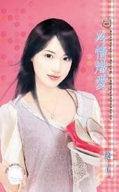 冷情熾愛《限》: 禾馬文化甜蜜口袋系列560