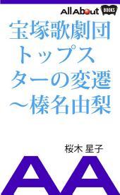 宝塚歌劇団トップスターの変遷~榛名由梨