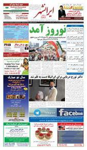هفته نامه ایرانشهر هفته 6: IRANSHAHR w6