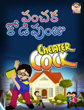 children books, story books, bedtime stories,: Teleugu Kids Story CHEATER COCK