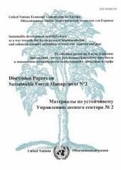 Устойчивое Развитие И Использование Биотоплива - Путь К Реализации Киотского Протокола И Повышению Комплексности Исполъзования Древесины И Торфа