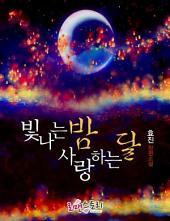 빛나는 밤 사랑하는 달