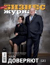 Бизнес-журнал, 2016/01: Тюменская область