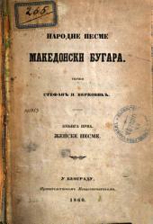 Народне песме македонски Бугара: Женске песме. Книга 1