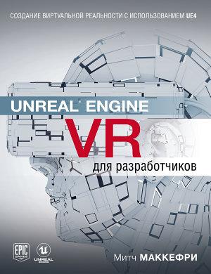 Unreal Engine VR                                   PDF