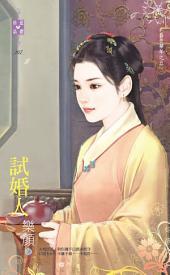 試婚人∼盛世華年之五: 禾馬文化珍愛晶鑽系列207