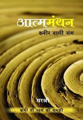 Atmamanthan: Kabir Vani Sang