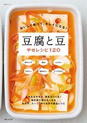 おいしく食べて、キレイになる! 豆腐と豆やせレシピ120