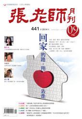 張老師月刊441期: 回家的路,用「心」去走