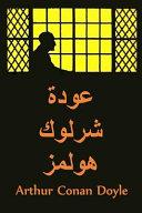 The Return of Sherlock Holmes  Arabic edition PDF
