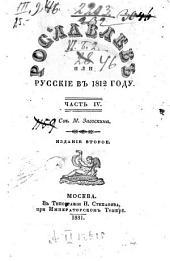 Рославлев, или, Русскіе в 1812 году: Часть И[-IV], Том 4