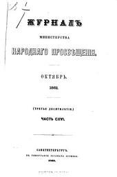 Журнал Министерства народнаго просвѣщенія: Том 116,Выпуски 10-12