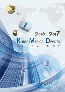 Korea Medical Devices Directory 2016 2017 PDF