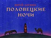 Половецкие ночи (Диафильм)