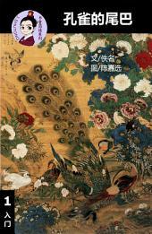 孔雀的尾巴-汉语阅读理解 Level 1 , 有声朗读本: 汉英双语