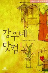 강우네 닷컴 1/2
