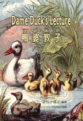 03 - Dame Duck's Lecture (Traditional Chinese Tongyong Pinyin): 鴨婆教子(繁體通用拼音)