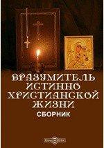 Вразумитель истинно христианской жизни. Сборник