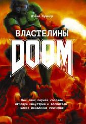 Властелины Doom: Как двое парней создали игровую индустрию и воспитали целое поколение геймеров