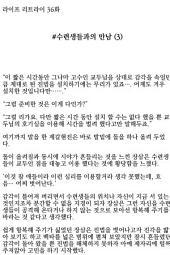 [연재] 라이프 리트라이 36화