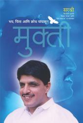 Mukti (Marathi): Bhay, Chinta, Krodh Yanpasun