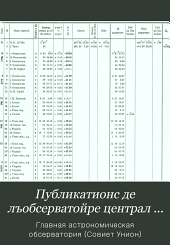 Публикатионс де лъобсерватойре централ Николас: Volume6