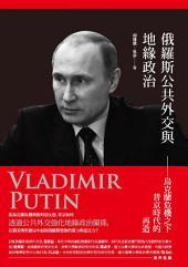 俄羅斯公共外交與地緣政治: 烏克蘭危機之下普京時代的再造