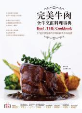 完美全牛烹飪料理事典: 57道全世界都在享用的經典牛肉食譜