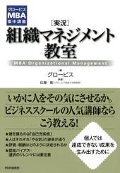 グロービスMBA集中講義 [実況]組織マネジメント教室