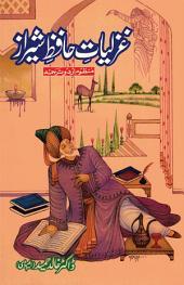 Odes of Hafiz: Persian to Urdu Translation