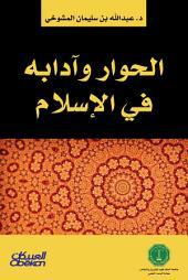 الحوار وآدابه في الإسلام