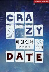 미친 연애(Crazy Date)