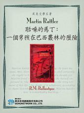 Martin Rattler (聒噪的馬丁:一個男孩在巴西叢林的歷險)