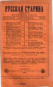 Русская старина: Объемы 47-48