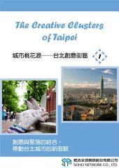 城市桃花源──台北創意街區/The Creative Clusters of Taipei