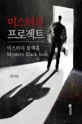 미스터리 프로젝트 : 미스터리 블랙홀 1