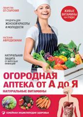 Огородная аптека от А до Я. Натуральные витамины