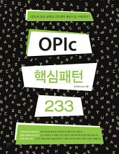 OPIc 핵심패턴 233