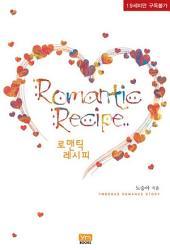 로맨틱 레시피: 1권