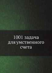 1001 задача для умственного счета
