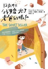 12歲那天,我賠光了老爸的帳戶: The Short Seller
