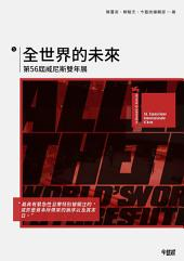 全世界的未來: 第56屆威尼斯雙年展