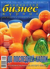 Бизнес-журнал, 2005/11: Кировская область