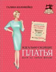 Идеально сидящие платья. Шьем на любую фигуру PDF/EPUb by ...
