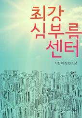 최강 심부름 센터