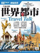 一生必去的世界都市:EZ TALK 總編嚴選特刊