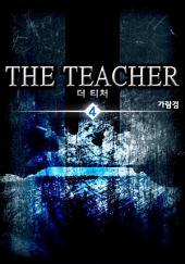 더 티처(THE TEACHER) 4권