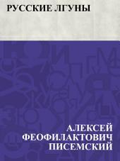 Русские лгуны: Очерки