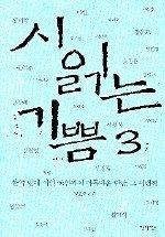시 읽는 기쁨. 3 한국 현대 시인 46인과의 아름다운 만남, 그 세번째