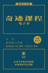奇迹课程电子书 简体中文版